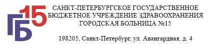 Городская больница № 15 СПБ, ул. Авангардная