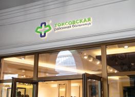 Токсовская районная больница, СПБ